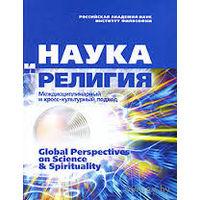 Наука и религия. Междисциплинарный и кросс-культурный подход / Global Perspectives on Science & Spirituality
