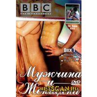 Фильмы телекомпании BBC. Сверхчеловек. Мужчина и женщина.
