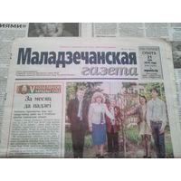 Маладзечанская газета. 21 мая 2016. Номер 38