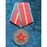 """Медаль """"20 лет безупречной службы ВС СССР"""" серебряная."""