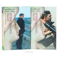 Полушин. Битвы генерала Лебедя: Записки соратника (комплект из 2 книг)