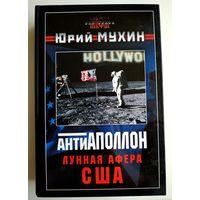 Юрий Мухин. Антиаполлон. Лунная афера США (2005)