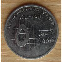 ИОРДАНИЯ-5пиастров2000г.    Абдалла II.    KM# 73