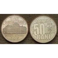 Румыния 50 бань 2015 г. 10 лет деноминации валюты