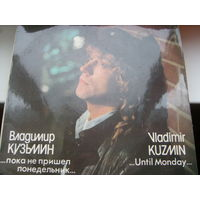 LP Владимир Кузьмин. Пока не пришел понедельник... (1989) дата записи: