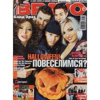 Журнал Bravo #43 от 29.10.2008
