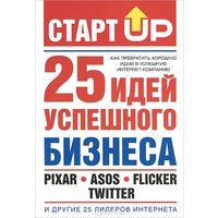 Старт Up: 25 идей успешного бизнеса