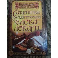 Книга ,,Старинные магические СЛОВА-ЛЕКАРИ,,