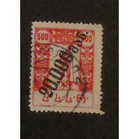 Путник.  Грузия. Дата выпуска:1923