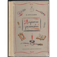 В.Грусланов. Дорогие реликвии.