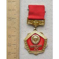 Значок 50 лет СССР 1922-1972