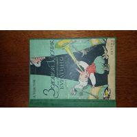 Книга ''Золотой ключик'' 1950 года, рисунки А.Каневского