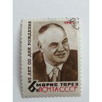1965 СССР. 65 лет со дня рождения Мориса Тореза. Полная серия