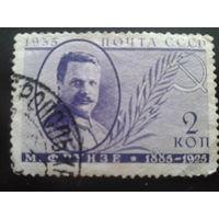 СССР 1935 Фрунзе