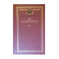 "Ян Баршчэускi, серыя ""Беларускi кнiгазбор"" (1998)"