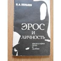 Бердяев Н.А. Эрос и Личность. Философия пола и любви