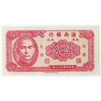 Китай, возможно копия банкноты.