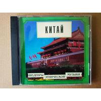 CD. Китай. /Шедевры этнической музыки/ 1999г.