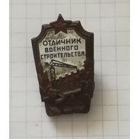 """Знак """"Отличник военного строительства"""""""