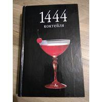1444 коктейля. Борман Петер.