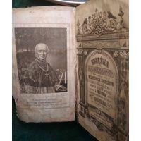 Молитвенник 19 в., кожа, католич. на польском языке