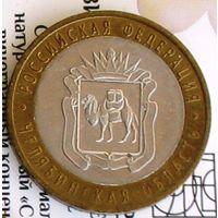 10 рублей 2014 РФ Челябинская область