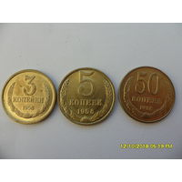 Набор 3 коп ,5 и 50 копеек 1958 года - КОПИИ редких монет СССР (цена за все)