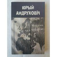 Юрый Андруховіч - Уводзіны ў геаграфію (Маскавіяда: раман жахаў)