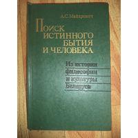 Поиск истинного бытия и человека:. Из истории философии и культуры Беларуси.
