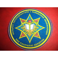 Нарукавный знак Институт переподготовки и повышения квалификации МЧС РБ (Одна из разновидностей)