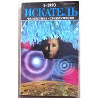 Журнал Искатель 1/1993 г.