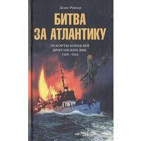 Денис Райнер. Битва за Атлантику. Эскорты кораблей британских ВМС. 1939 - 1945