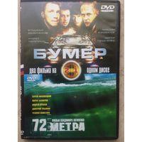 DVD БУМЕР 1,2\72 МЕТРА (2 ДИСКА)