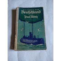 Die fahrt der Deutschland. Von Paul Konig.1916.На немецком языке,готический шрифт.