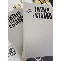 А. Буллок Гитлер и Сталин в двух томах 1994 г.
