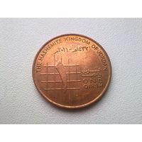 Иордания 1 кирш 2011