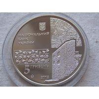 5 гривень 2012