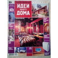 Идеи Вашего Дома 2004-09 журнал дизайн ремонт интерьер