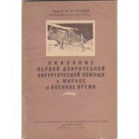 Оказание первой доврачебной хирургической помощи в мирное и военное время.1939 год.