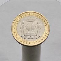 10 рублей 2007 ЛИПЕЦКАЯ ОБЛ