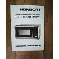 Руководство по эксплуатации-печь микроволновая HORIZONT с указанием возможных неисправностей