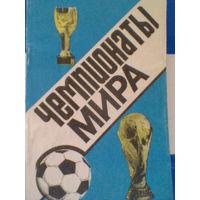 1991 год-ЧЕМПИОНАТЫ МИРА-1930-1990-изд.Харьков