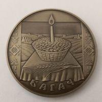 1 рубль 2005 года Багач (Дожинки)