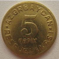 Азербайджан 5 гяпиков 1992 г. Редкая