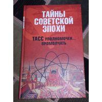Тайны советской эпохи.ТАСС уполномочен...промолчать.