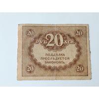 Казначейский знак 20 рублей