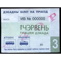 Образец! Проездной билет - автобус, троллейбус, 3-я декада, Минск, 1998 год