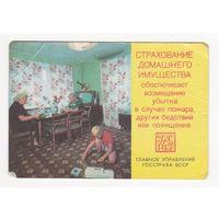 Календарик 1980 (52)