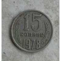 15 копеек СССР 1978 год
