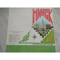 Минск. Туристская схема. 1979